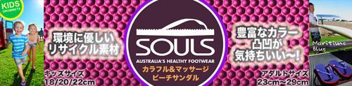 Souls730_2