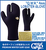 Qwr_lobsterglove