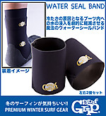 Watersealband_2