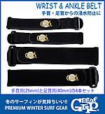 Wrist_anklebelt