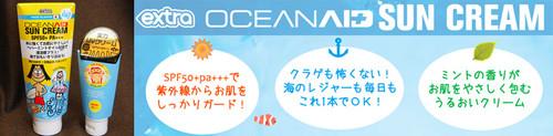 Oceanaid_730