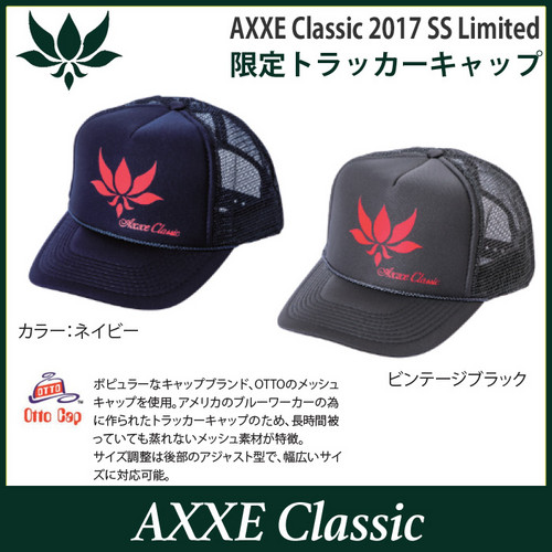 Limited_cap