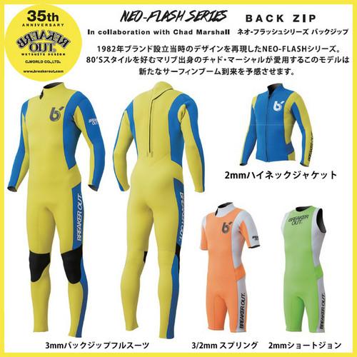 Neoflash_1