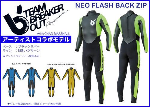 Neoflash