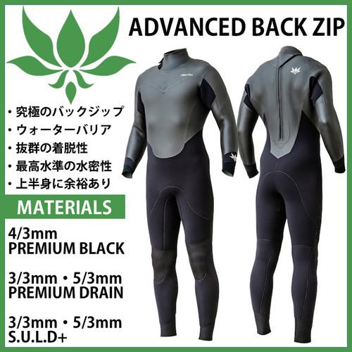 Advancedbackzip1_2