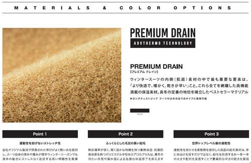 Premiumdrain